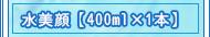 水美顔400ml